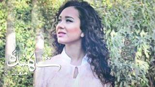 Shahenda - Motafa2la (soon) - قريبا فى الاسواق .. شاهنده - متفائلة