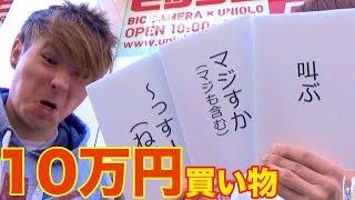 NGワードを言わないで10万円分買い物せよ!【ビックロ】PDS thumbnail