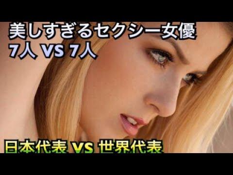 日本代表 VS 世界代表 美しすぎるセクシー女優