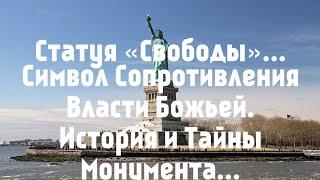 «СТАТУЯ СВОБОДЫ» : ТАЙНА США И ПРОРОЧЕСТВА БИБЛИИ.
