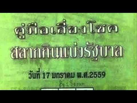 เลขปกรวมหวยซองคู่มือเสี่ยงโชค งวดวันที่ 17/01/59