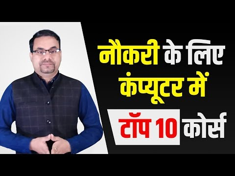 Quick Job Oriented Computer Course after 12th | Top 10 job oriented courses in computer |