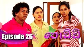 Poddi - පොඩ්ඩි | Episode 26 | 22 - 08 - 2019 | Siyatha TV Thumbnail