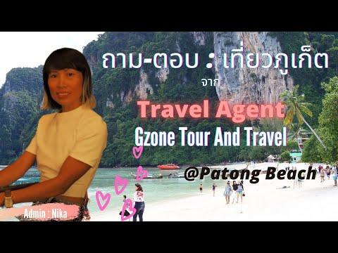 ถาม - ตอบ  : เที่ยวภูเก็ต กับ Travel Agent  #Phuket