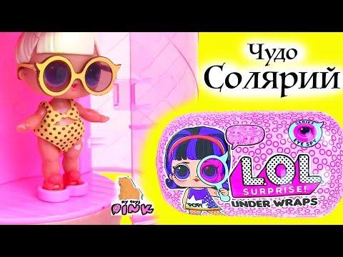 СЮРПРИЗЫ #ЛОЛ ДЕКОДЕР КАПСУЛЫ! LOL #SURPRISE UNDER WRAPS DOLL! Игрушки для Детей Kids Video