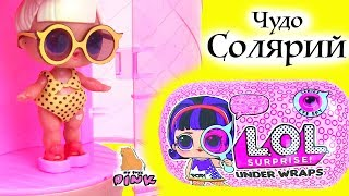 СЮРПРИЗЫ #ЛОЛ ДЕКОДЕР КАПСУЛЫ! LOL #SURPRISE UNDER WRAPS DOLL! Игрушки для Детей Kids Video