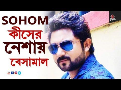 Sohom কীসের নেশায় বেসামাল ?   Soham Chakraborty