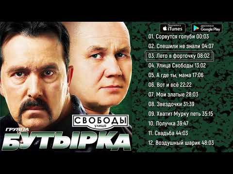 Бутырка   Улица Свободы Альбом 2010