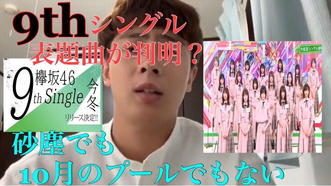 欅 坂 46 曲