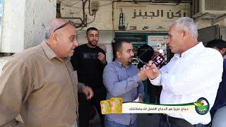 برنامج الصفقة مع شركة دواجن فلسطين (عزيزا) 29 رمضان