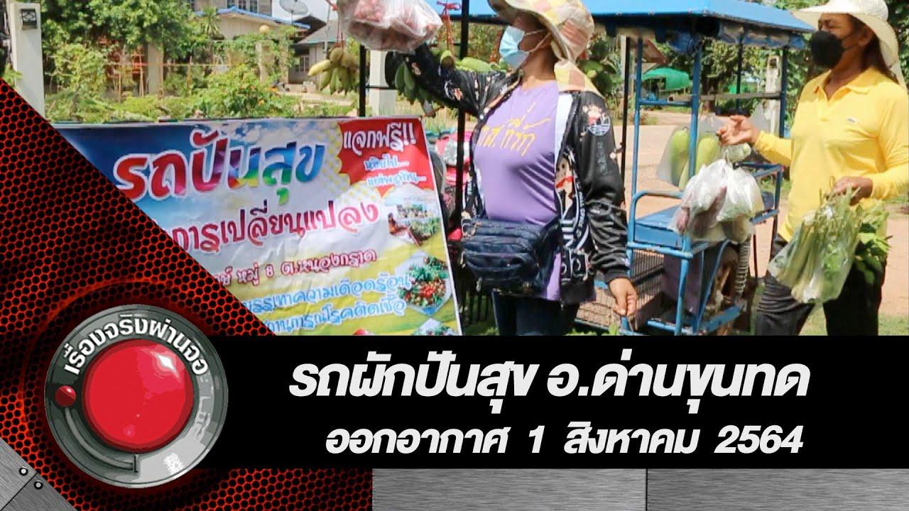 น้ำใจไทยเพื่อไทย รถผักปันสุข  l ออกอากาศ 1 สิงหาคม 2564