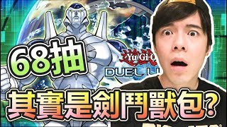 【遊戲王 DUEL LINKS】新卡包68抽!! 假英雄 真劍鬥 #51 thumbnail