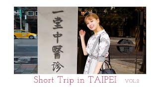 【コスメ】 台湾旅Vlog 八木アリサが台北でお買いもの【漢方薬】