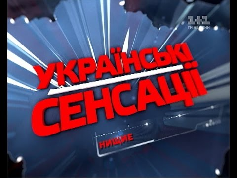 Українські сенсації. Жебраки