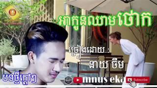 អាកូនឈាមថោក -នាយ ចឺម ,បទនេះពិរោះណាស់ ,Neay jerm New Song 2018 ,Khmer Song 2019
