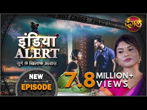 India Alert    New Episode 149    Teen Naukraniya ( तीन नौकरानियाँ  )    इंडिया अलर्ट Dangal TV