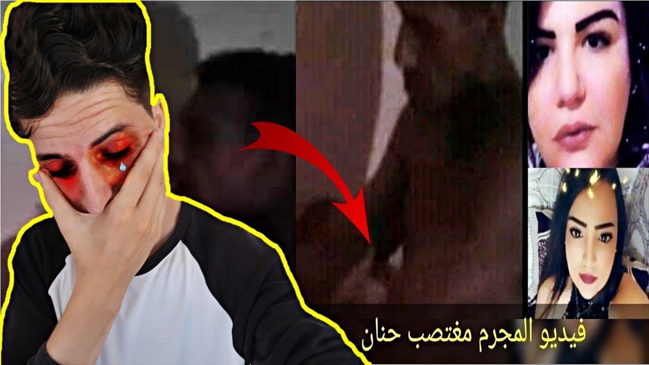 فيديو واضح اغتصاب حنان الملاح..والقصة لكاملة من البداية الى النهاية للجريمة وقراعي زاج من لور ولقدام