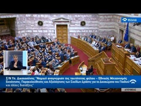 Παρεμβάσεις Κυριάκου Μητσοτάκη στη Βουλή για τη νομική αναγνώριση αλλαγής φύλου.