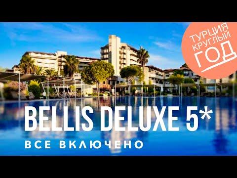 Турция отдых круглый год! Все включено! Bellis Deluxe Hotel 5* лучшие отели Турции 2020 Белек