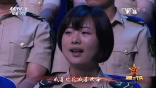 我是一个兵 八一特别节目(下) 【军营大舞台 20160813】