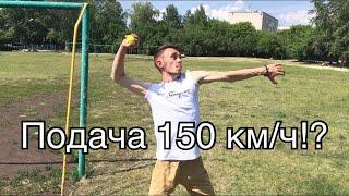 СИЛОВАЯ ПОДАЧА 150 км/ч!? Тренировка!