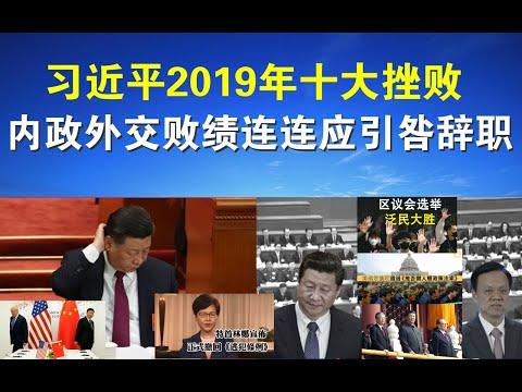 年终盘点:习近平2019年十大挫败、内政外交败绩连连应引咎辞职!