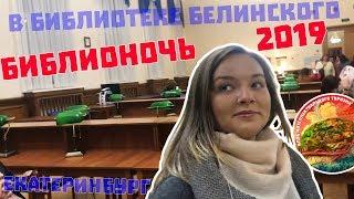 Библионочь 2019, библиотека Белинского, Екатеринбург, Маша Барышникова