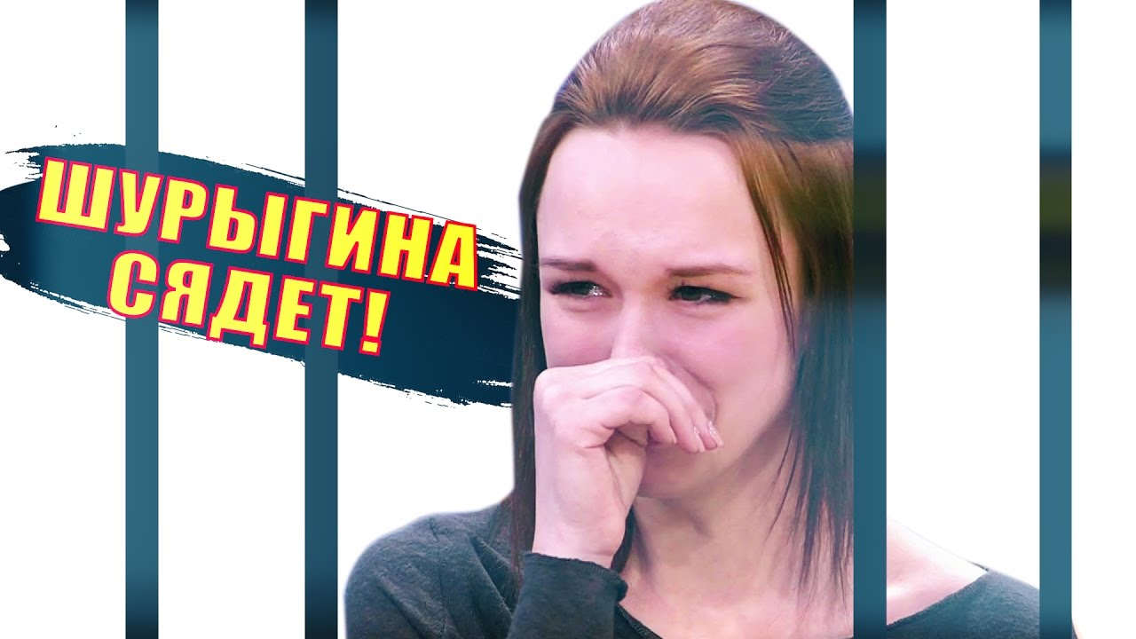 ДИАНА ШУРЫГИНА СЯДЕТ В ТЮРЬМУ!