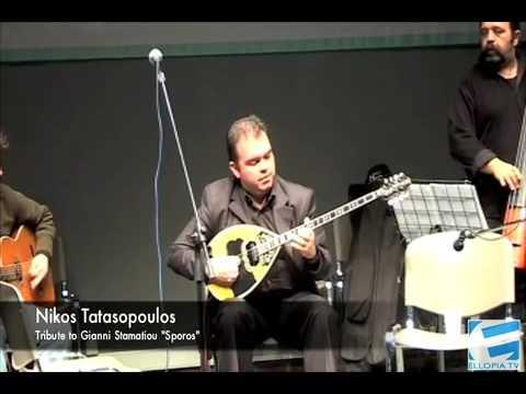 NIKOS TATASOPOULOS (2) PLAYS FOR GIANNI STAMATIOU (TRIBUTE EVENT)