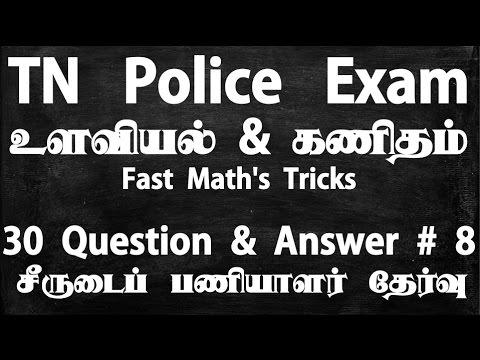 Tamilnadu Police Exam-Last Year 30 Questions & Answers-Psychology &  Maths-30 Q&A TN Police Exam # 8
