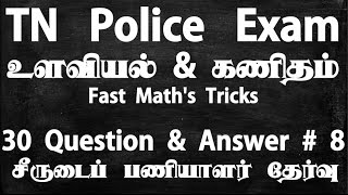 Tamilnadu Police Exam-Last Year 30 Questions & Answers-Psychology & Maths-30 Q&A TN Police Exam # 8
