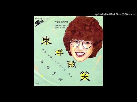 河合夕子 (Yuko Kawai) - 東洋微笑 (Oriental Smile)