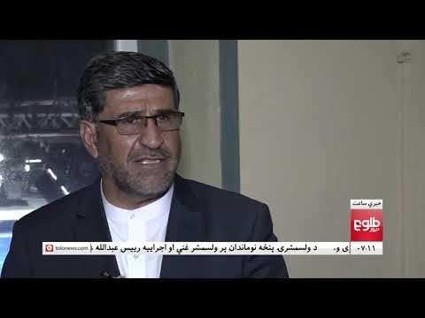LEMAR NEWS 19 July 2019 / ۱۳۹۸ د لمر خبرونه د چنګاښ ۲۸ نیته