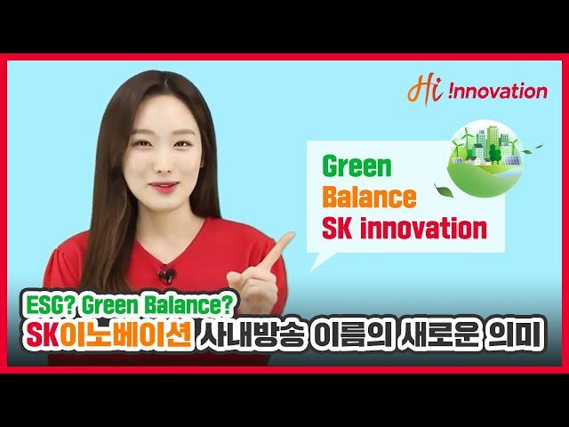 SK이노베이션 사내방송 GBS의 새로운 의미