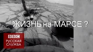 Ученые нашли воду на Марсе - BBC Russian