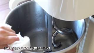 가정용 스파이럴 반죽기(10리터) - '볼'과 '날' …