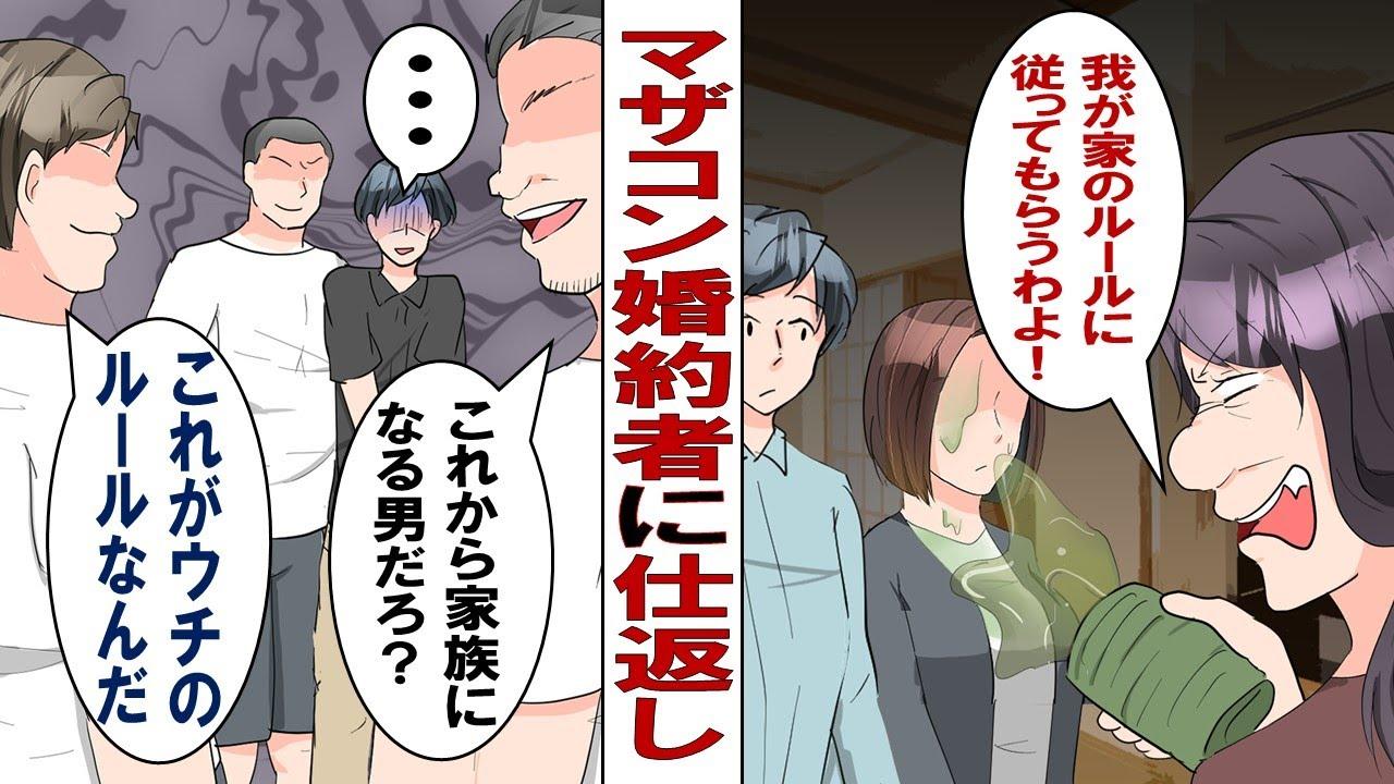 【漫画】婚約者の母親「私の可愛いムチュコたんは渡せない!」「じゃあいいです」婚約破棄したらマザコン彼氏が激怒