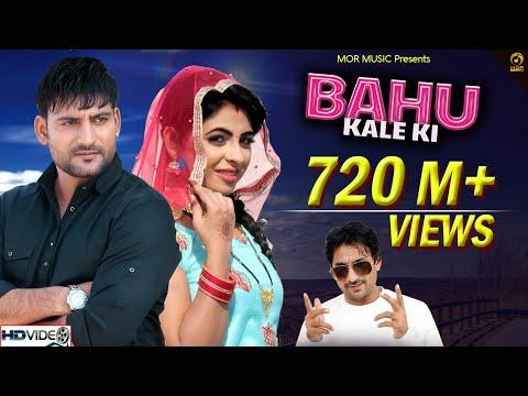 Bahu Kale Ki || Ajay Hooda || Gajender Phogat & Anu Kadyan || New D J Song 2018 || Mor Music