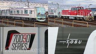 【今年度最終増備車 東武70090系 4編成目 71794F 甲種輸送+20000系廃車データ】70090系 普通列車で運用開始。71794Fが運用開始すると20000系列は全廃可能