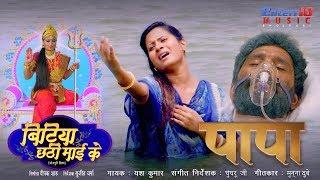 Papa पापा Bitiya Chhathi Mai Ke बिटिया छठी माई के Yash Kumarr Anjana Singh Bhojpuri Movie