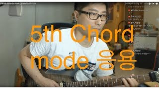 조필성의 Guitar And Music TV-How to use 5th chord mode