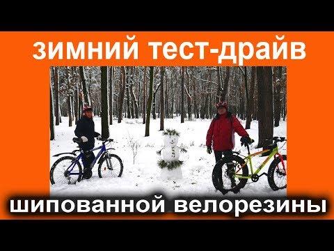 Самостоятельно Шипованная велорезина. Тест-драйв велопокрышек в зимнем лесу
