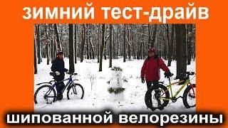 Шипованная велорезина. Тест-драйв велопокрышек в зимнем лесу