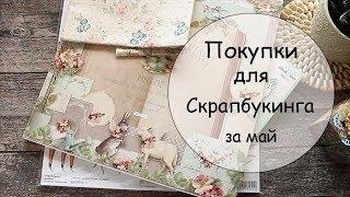 Скрап ПОКУПКИ за май (SunDay, Прованс, Волжский и бумага Тильда)