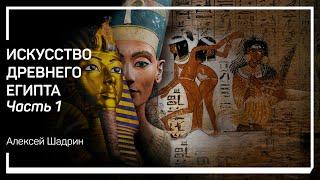Египтология. Искусство Древнего Египта. Алексей Шадрин
