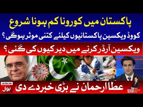Atta-ur-Rahman Latest Interview - COVID-19 Active Cases 511,921 in Pakistan