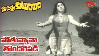 Vichitra Kutumbam Songs - Pothunnavaa - Krishna - Vijaya Nirmala - OldSongsTelugu