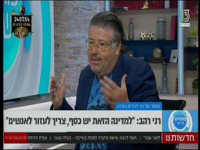 פותחים שישי - ערוץ 13 -  03.07.20 / Opening Friday Channel 13 / Ran Rahav Communications & PR