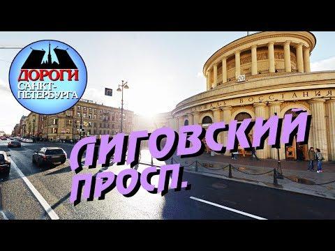 Санкт Петербург. Лиговский проспект.