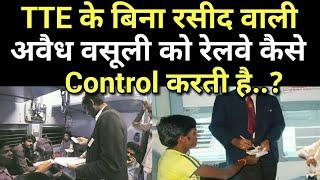 TTE के बिना रसीद वाली अवैध वसूली को रेलवे कैसे रोकती है?